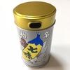 ★826鐘目『八幡屋礒五郎の七味缶!ロングランヒットからブランド化した商品は…、細かいところが違うでしょうの巻』【エムPのイケてる大人計画】
