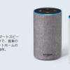 Amazon Echo(アマゾン エコー)の招待状が来ました