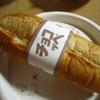 今朝の朝食は、神戸の美味しいパン、ケルンです♪