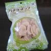 バナナは乾燥させるとすごかった!おやつにぴったりの「バナナチップス(乾燥バナナ)」の栄養成分・健康効果とは?