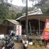 神奈川 クアハウス山小屋② 温泉のあるキャンプ場