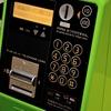 停電で注目を浴びている「公衆電話」。あなたの家の近所のドコにありますか?検索方法をご紹介