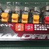 SK11のデュアルドライブソケット(めがね用ソケット)を購入しました。