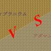 マーベル、ヴィブラニウムとアダマンチウムどちらが硬い?