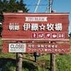 明郷伊藤☆牧場 築拓キャンプ場(前編)【ファミリーキャンプ】