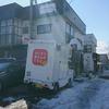 おにぎり家さん / 札幌市厚別区大谷地西6丁目