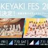 【ネタバレ注意】「櫻坂46 BACKS LIVE!!」& 「W-KEYAKI FES. 2021」セットリスト
