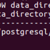 PostgreSQL のデータディレクトリを表示させてみる