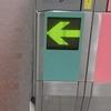 緑色の自動改札機・色な場所の思い出・緑10…