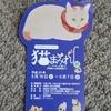 ◆猫まみれ展