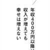 年収800以降でなく、現代の日本なら年収400万以降は幸福度は変わらない