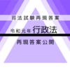 【A評価】令和元年司法試験 行政法 再現答案