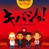 大倉安奈さん出演舞台  劇団Sky Tmg's Vol.2 今のうち やっと公演『キバショ!〜傷だらけの縄張りに叫ぶ想い〜』2017年10月18日〜22日 @大塚・萬劇場
