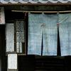 観心寺の山門前  阿修羅窟(大阪)