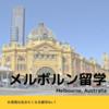 メルボルン留学【お洒落な住みたくなる都市No.1】