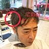 男性の、生え際薄め・ハチ張りの髪に応えます!!!