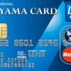就活生・新社会人にオススメなクレジットカードはAOYAMAカード