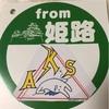 【振返】姫路城マラソン  その3