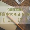 真夜中のMid Night 写真投稿 ~13日目~