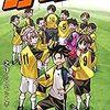 シューダン!(横田卓馬)最終回の感想と思い出「少年サッカー団打ち切り漫画(´;ω;`)」【2017年28号から2018年06号まで連載】ジャンプ漫画振り返り。