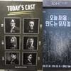 【観劇レポ】ミュージカル『今日初めて作るミュージカル』 (오늘 처음 만드는 뮤지컬) @ TOM Theatre, Seoul《2018.7.14ソワレ》