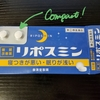 Amazonで売っている格安の睡眠改善薬は効くのか?【不眠症対策】