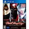 <PS4> <XBOX ONE>デビルメイクライ HDコレクション リメイク 予約発売日や動画、最新情報まとめ!