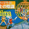 ダンジョン探索の面白さで言えば ゼルダの伝説にも負けない  ウルティマ外伝  黒騎士の陰謀  スーパーファミコン