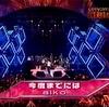 CDTVスペシャル! 超豪華年越しライブ 2002→2003/aiko
