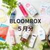 【コスメ】BLOOMBOX5月分レポート