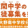 相模原市立中学校 夜間学級(夜間中学)生徒募集が 始まります!!