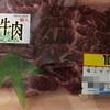 【激安スーパー】帯広市*精肉問屋直営元祖土日肉のびっくり市の夕方のセールがお得すぎる*お肉が激安で買える