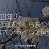 1238食目「2021年の福岡城さくらまつりはオンラインで開催」YouTubeなどで配信予定