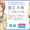 【ハチナイペディア】直江太結のプロフィールー八月のシンデレラナイン