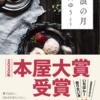 本屋大賞作品『流浪の月』映画化決定!松坂桃李×広瀬すずのW主演でヒット間違いなし!