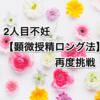 2人目不妊【顕微授精ロング法】再度挑戦
