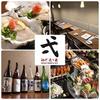 【オススメ5店】戸田(埼玉)にあるお酒が人気のお店