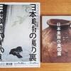 サントリー美術館『日本美術の裏の裏』鑑賞記録