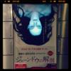 【映画】ジェーン・ドウの解剖