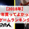 【2018年】面白かったゲームランキングTOP7【PS4・Switch・Xbox One】