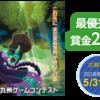 九州ゲームコンテストに応募しました#1