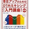 2014年9月6日(土)音圧アップのためのDTMミキシング入門講座♪参加無料!