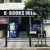 ブランドエックス閉店により、池袋のK-BOOKS、また増える……。