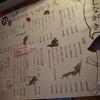 黒クテ・・、赤クテ・・、目ン玉ガ乗ッテル『アレ』 ~妖怪ストリート①妖怪ラーメン~