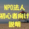 NPO法人の説明。儲かるの? メリットは? 条件は? だれでも分かる簡単さで説明します。