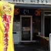 【今週のラーメン1483】 麺処 さとう (東京・本蓮沼) 豊魚鶏だし特製醤油ラーメン・中盛り