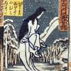 百種怪談妖物双六 その2 雪女郎
