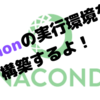 Python で遊ぶ - ローカル実行環境(Anaconda)のインストール -