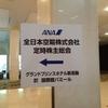 第67回全日本空輸株式会社定時株主総会
