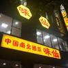 「味仙」台湾ラーメンはもちろんですが飲みに来るのが一番楽しいです